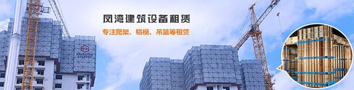 广州轮扣架租赁