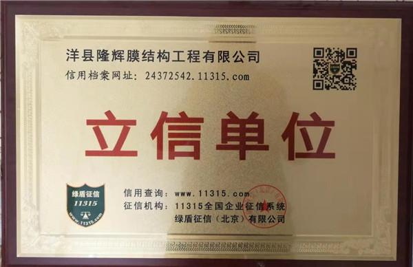 洋县隆辉膜结构工程公司获得立信单位的称号!