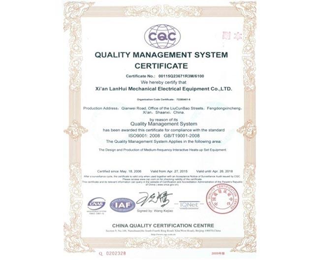 熔炼炉生产质量管理体系证书