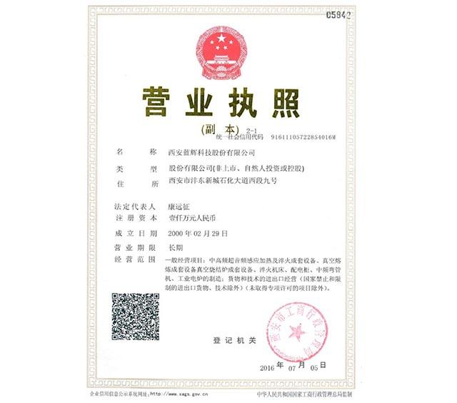 西安蓝辉科技营业执照