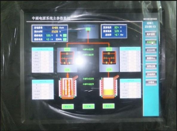 中频炉电源智能一体化触摸屏