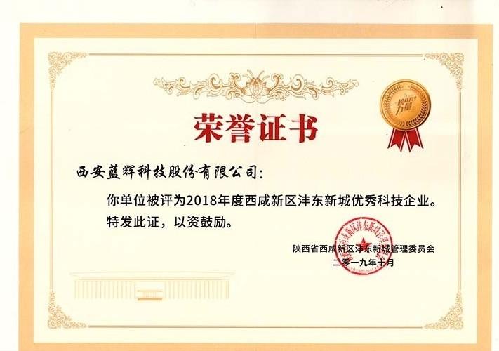 西咸新区沣东新城优秀科技企业