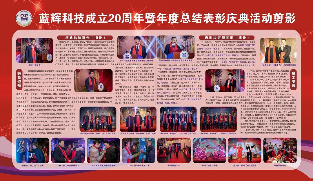 蓝辉科技成立20周年庆