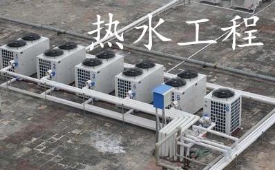 热水工程设计与施工要点简述