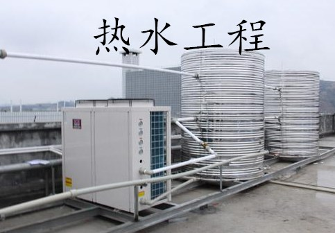 热水工程的一般形式和优点