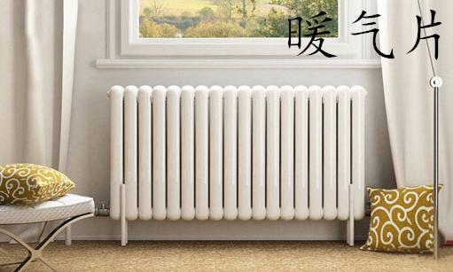 如何让暖气片采暖效果更佳