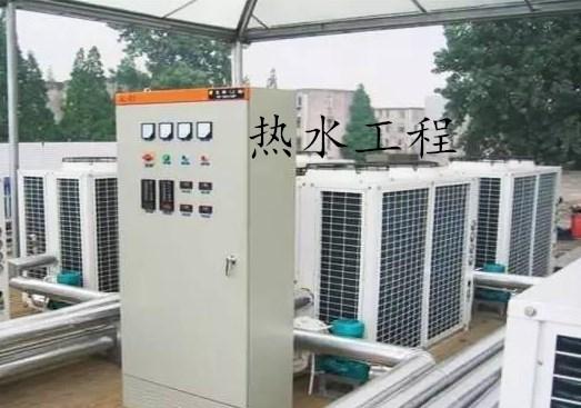 热水工程不仅节能还舒服