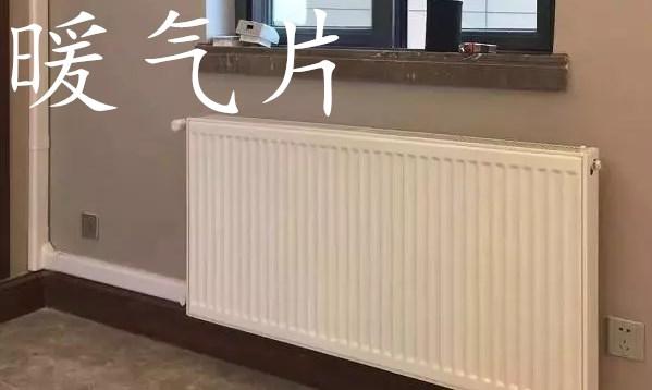 暖气片适合哪些装修风格