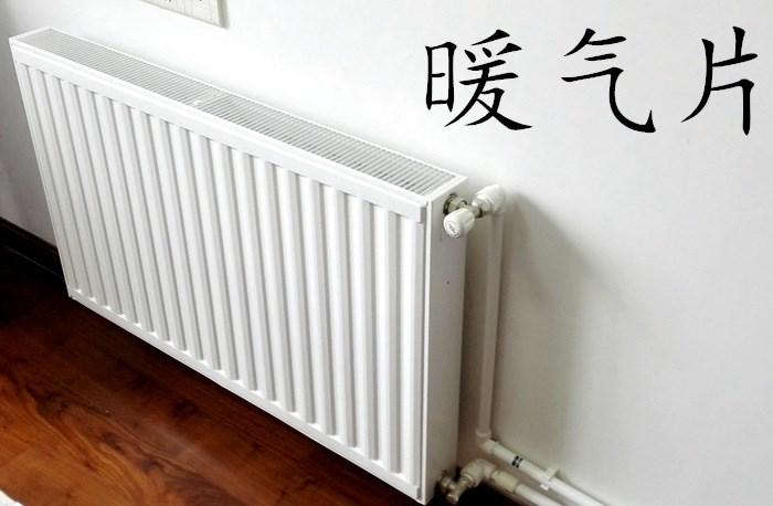 购买暖气片需要注意以下两个方面