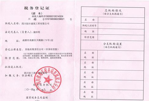 虹吸排水登记证