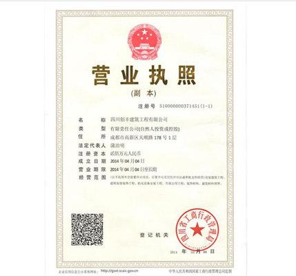 四川线性排水营业执照