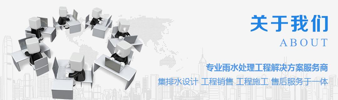 四川创丰建筑——专业雨水处理工程解决方案服务商