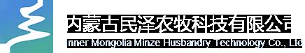 内蒙古民泽农牧科技有限公司