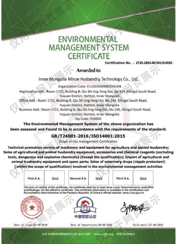 环境管理体系认证证书 (1)