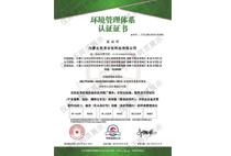 环境管理体系认证证书 (2)