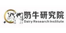 蒙牛集团奶牛科学研究院