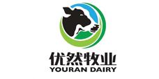 内蒙古优然牧业有限责任公司