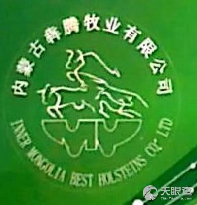 内蒙古犇腾牧业有限公司