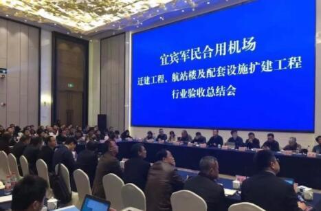 五糧液機場通航政策大會