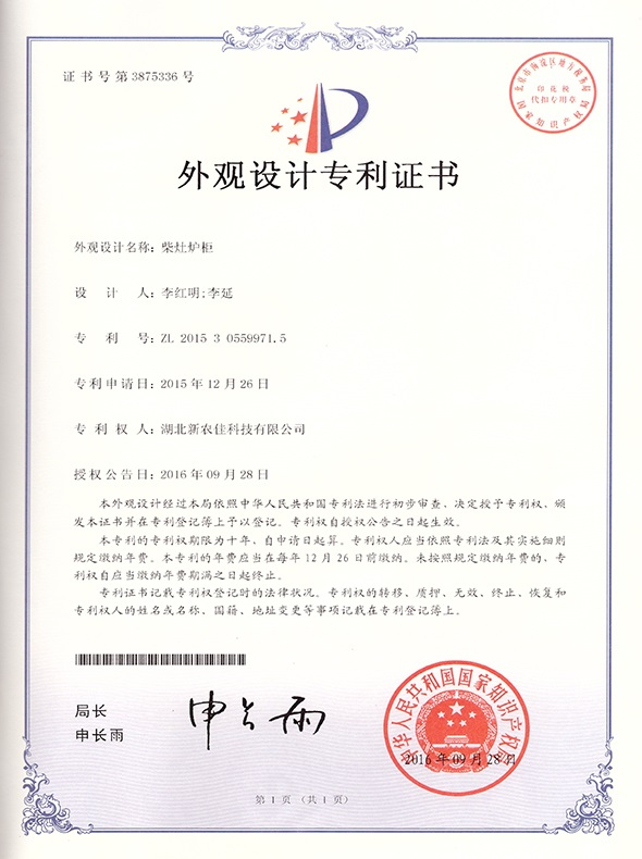 柴灶炉柜-外观设计专利证书