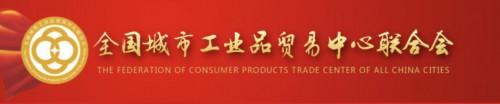 10家企业获全国城市工业品联合会信用认证评价