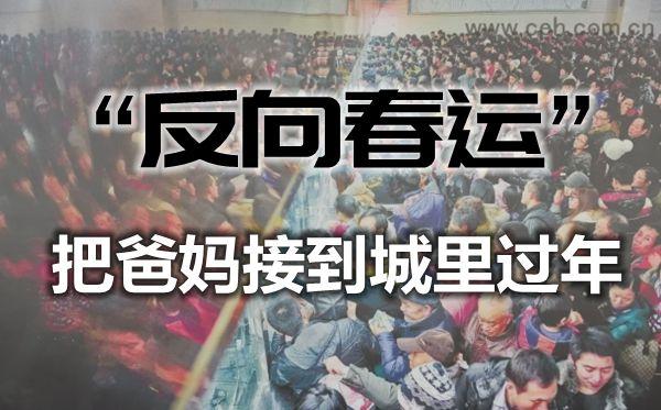 """新华网评:""""反向春运""""让团圆更从容"""