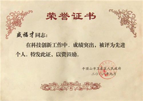 盛福才荣誉证书