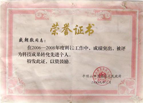**个人荣誉证书