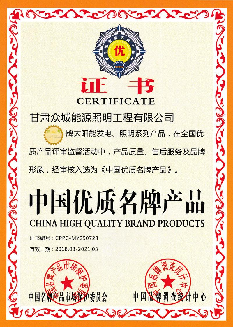 中国**品牌产品