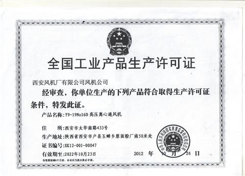 西安风机厂全国工业产品生产许可证