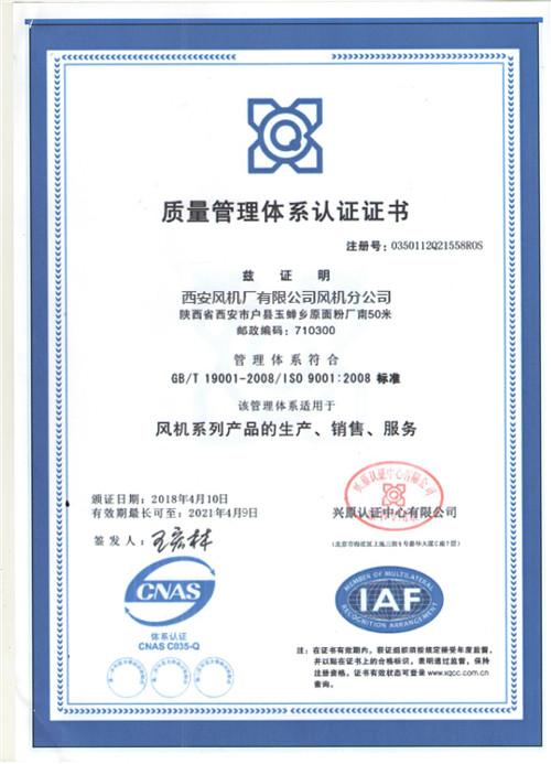 西安风机厂质量体系认证证书
