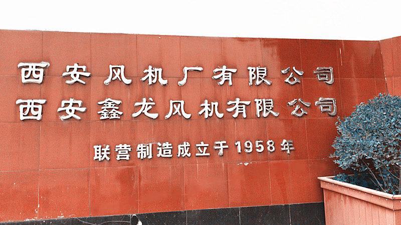 西安风机厂有限公司风机分公司