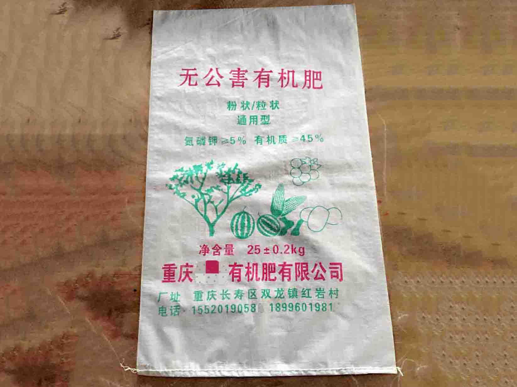 重庆有机肥有限公司