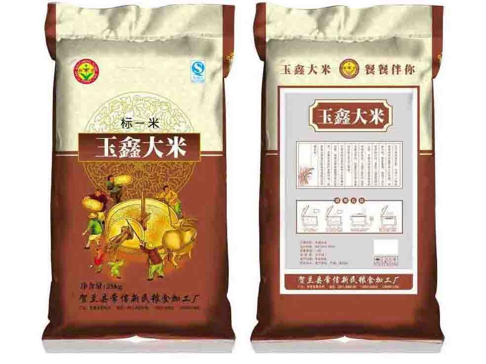 贺兰县常信新民粮食加工厂
