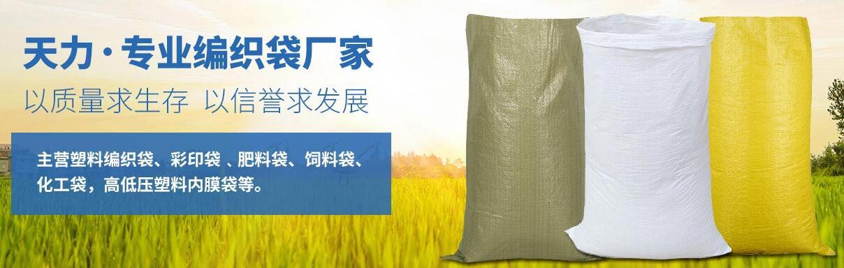 四川编织袋厂家