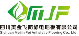 四川美金飞防静电地板有限公司