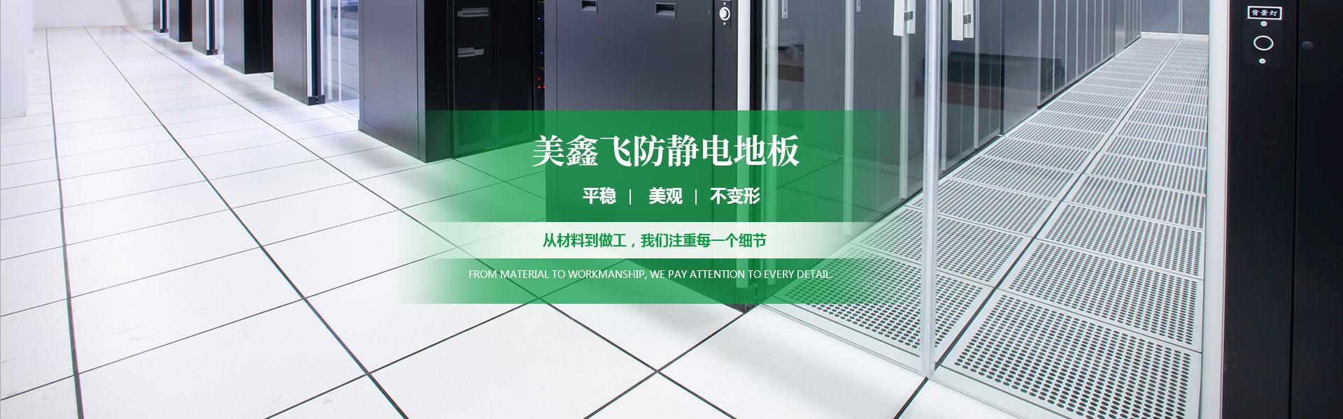 四川陶瓷manbet万博注册地板