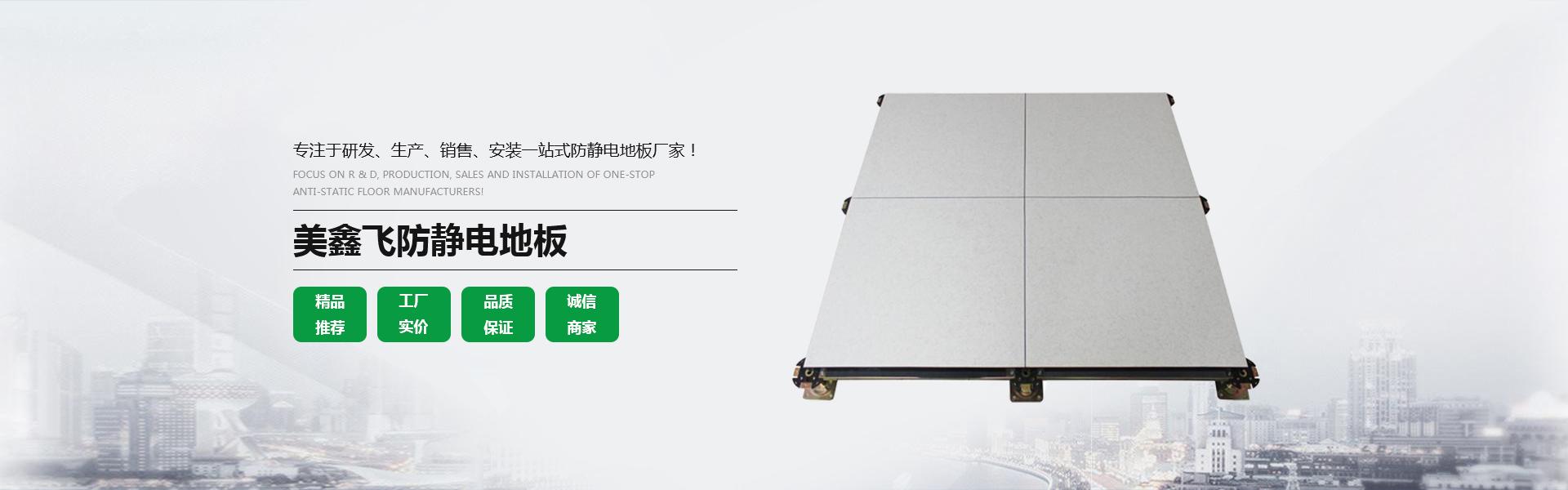 四川OA网络地板