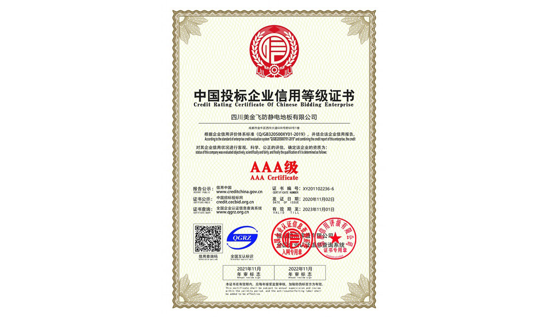 中国投标企业信用等级证书