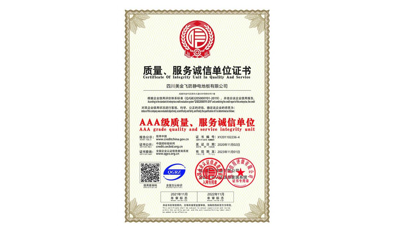 美金飞质量、服务诚信单位证书