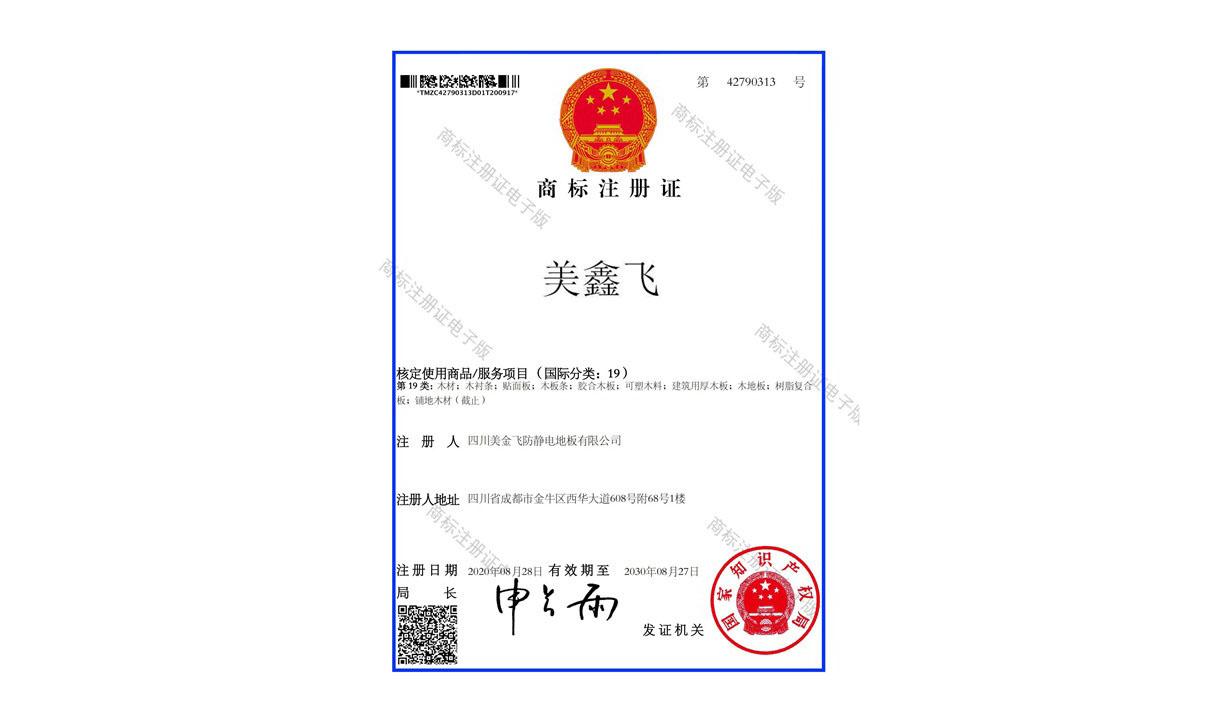 美鑫飞商标证书