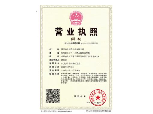 沥青科技营业执照