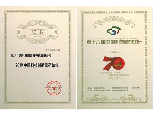 2019中国科技创新示范单位
