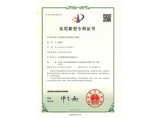 实用新型专项证书(六)