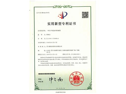 實用新型專項證書(二)