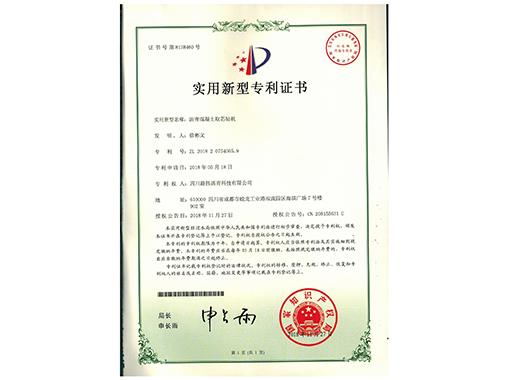 实用新型专项证书(五)