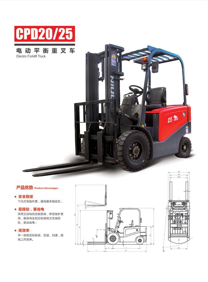四川仓储叉车:电动平衡重叉车