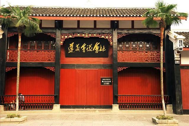 贵州遵义立足资源优势,探索构建红色文化育人体系