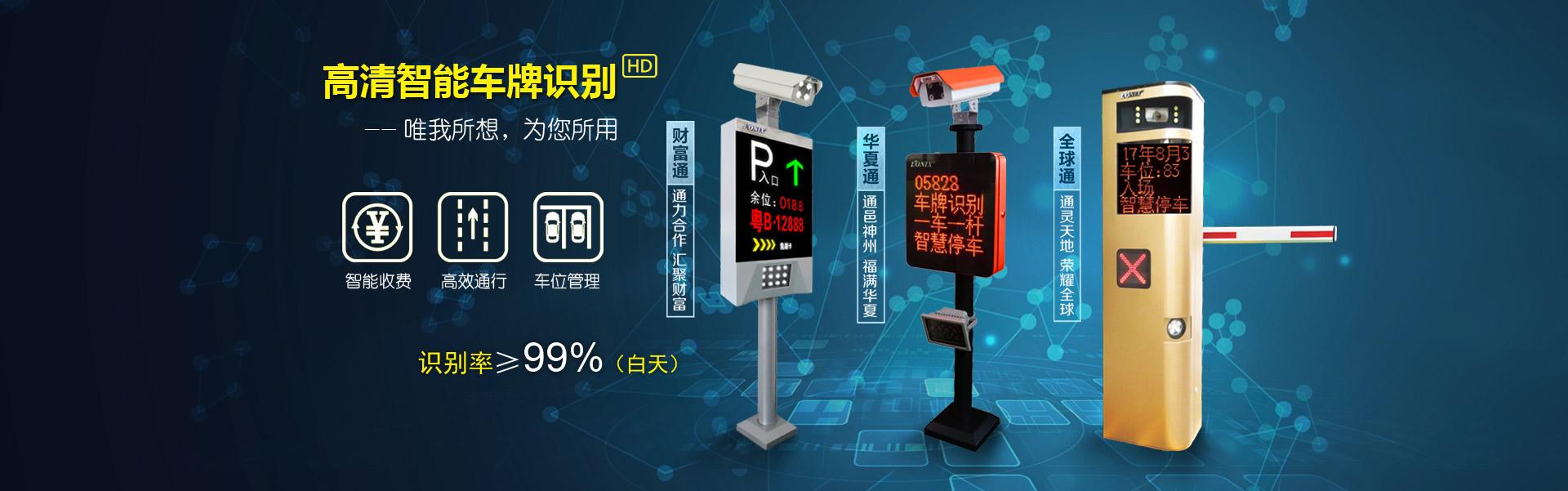 四川智能停车系统