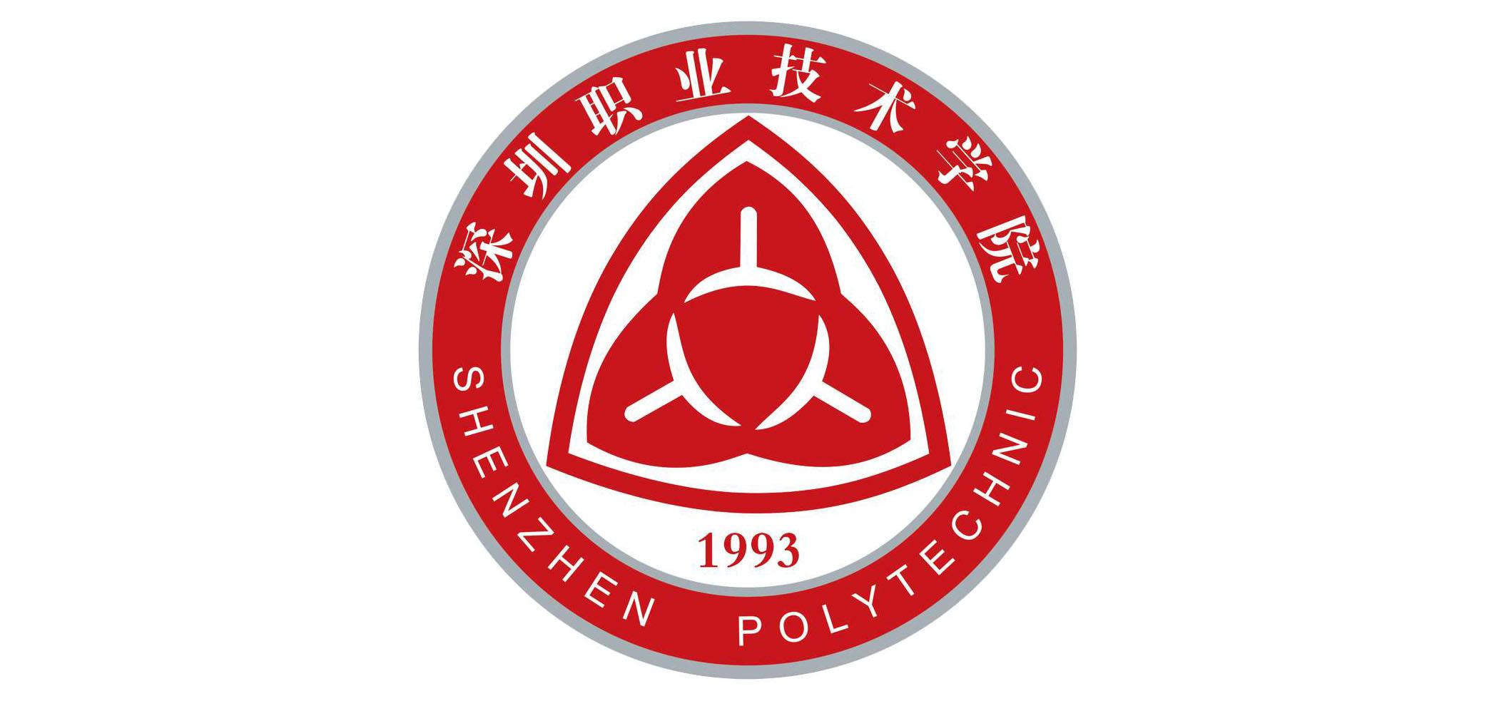 合作客户:深圳职业技术学院
